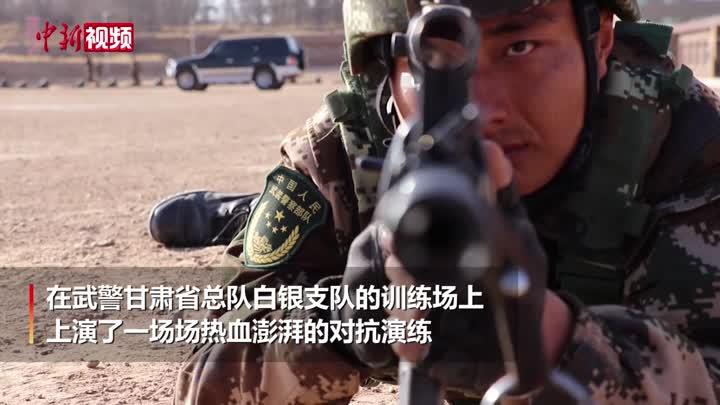 徒手爬楼精准射击 看帅气武警的反劫持演练有多强