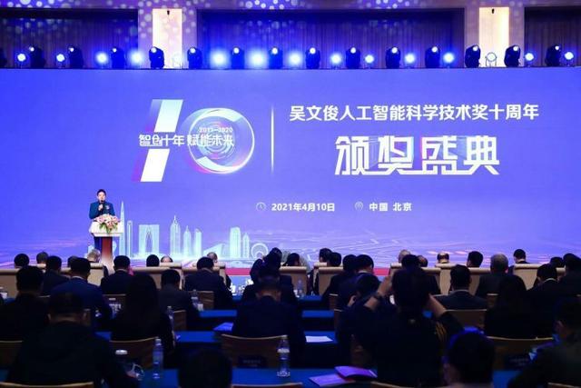 第十届吴文俊人工智能科学技术奖揭晓 一批深圳项目摘金夺银