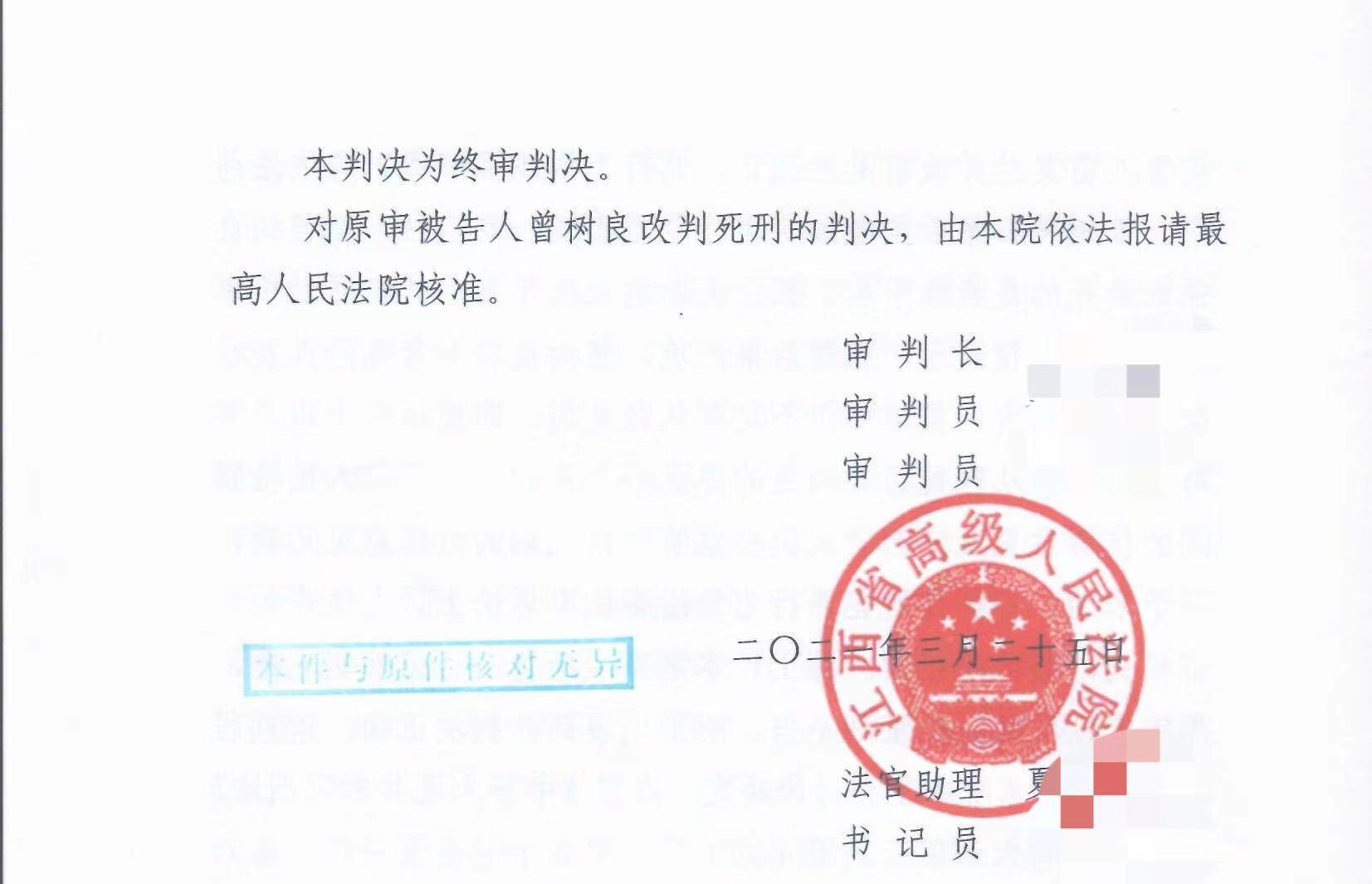 江西省高级人民法院终审判决书。受访者供图