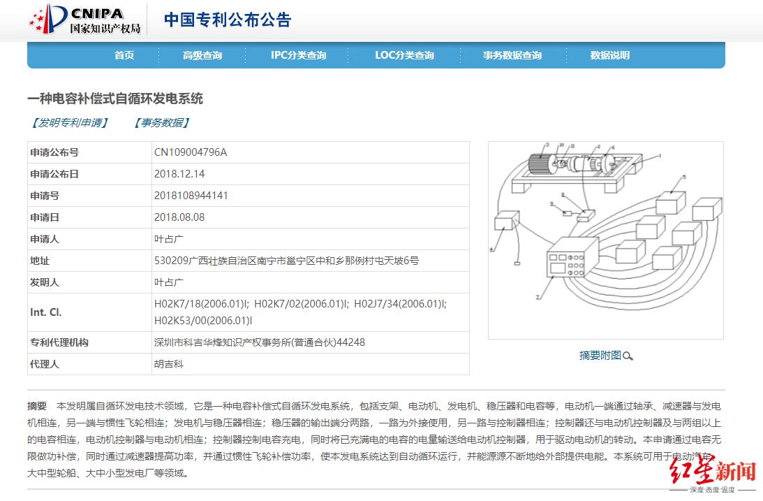 国家知识产权局申请公告截图