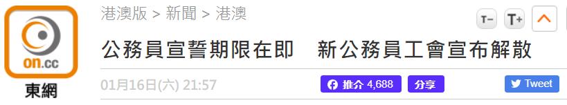 """【营销沙龙】_香港公务员宣誓效忠期限在即 又一""""揽炒""""组织宣布解散"""