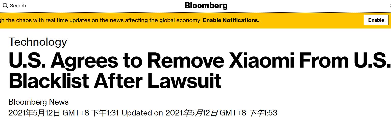 """小米公司与美国政府达成协议 将被移出""""黑名单"""""""