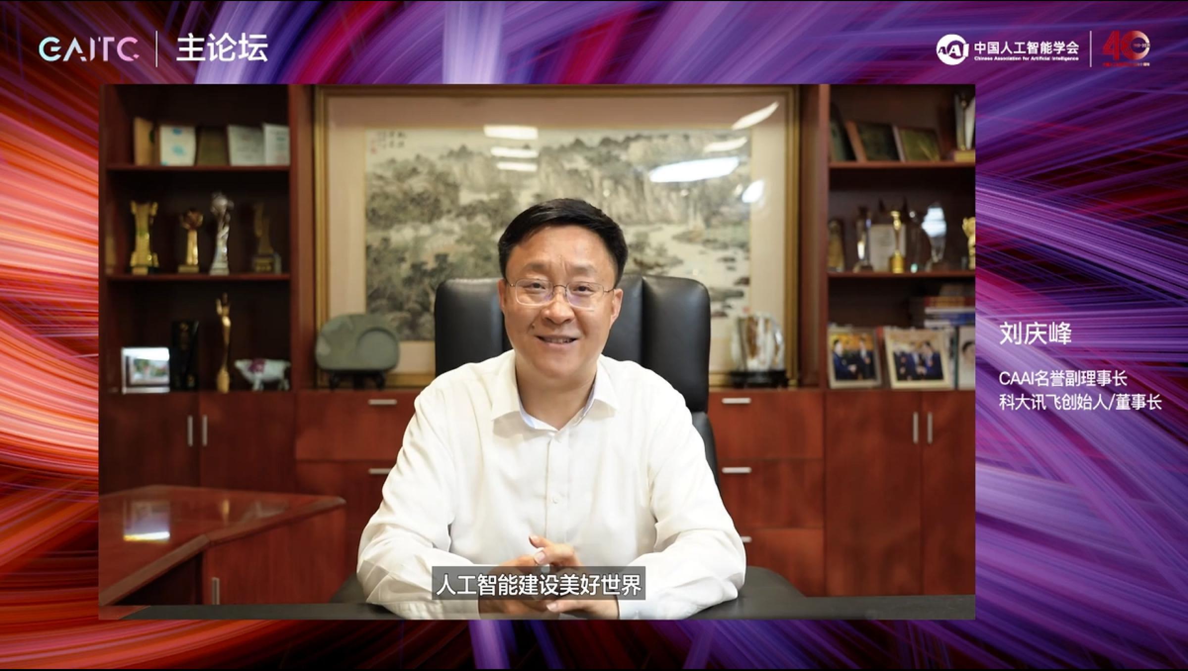科大讯飞刘庆峰:用系统性的创新兑现人工智能产业红利
