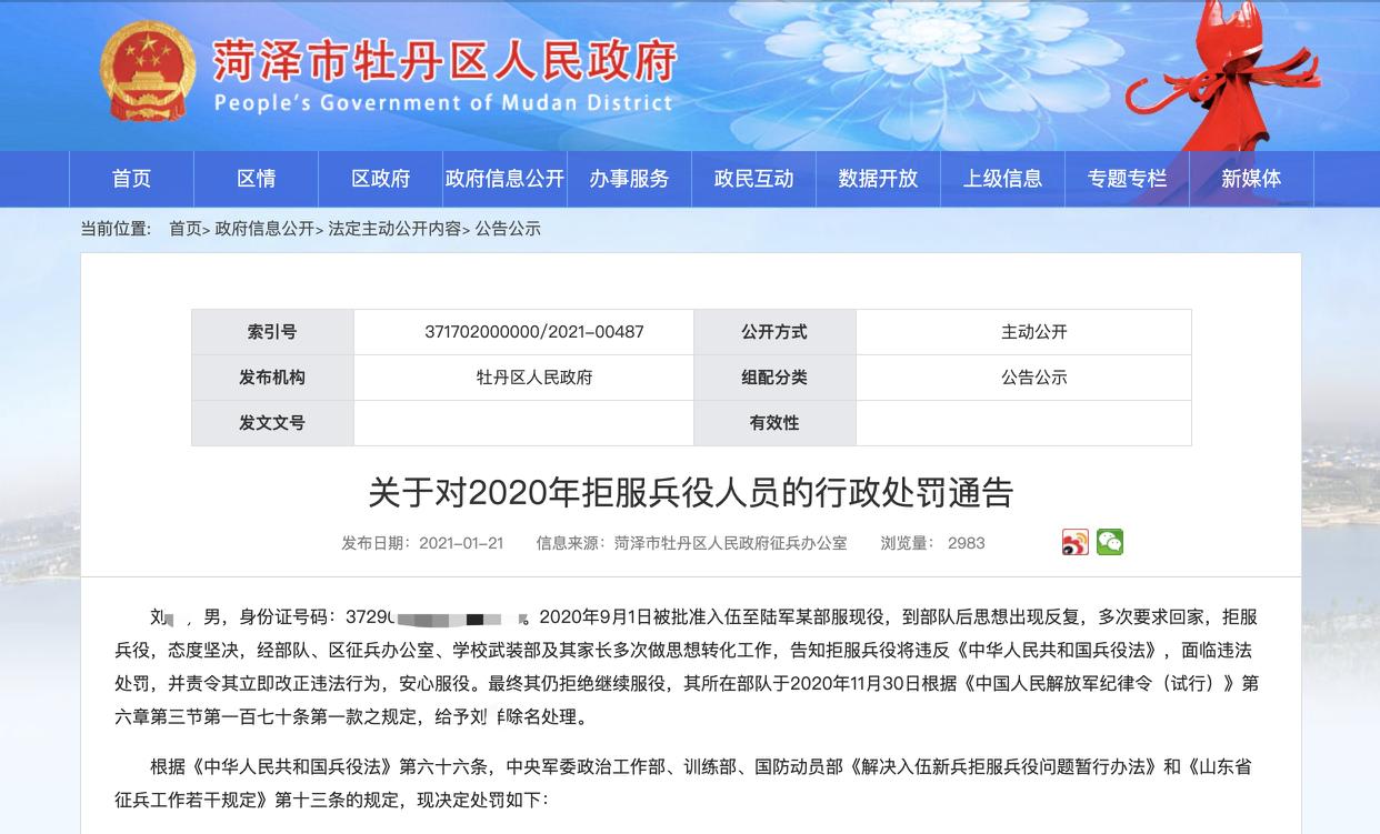 """2021年1月21日,山东菏泽市牡丹区政府官网发布一则""""关于对2020年拒服兵役人员的行政处罚通告""""。"""