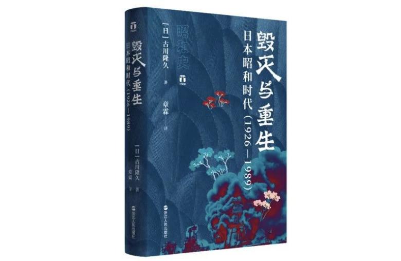 《毁灭与重生:日本昭和时代(1926—1989)》,作者:[日] 古川隆久,浙江人民出版社2021年3月版。