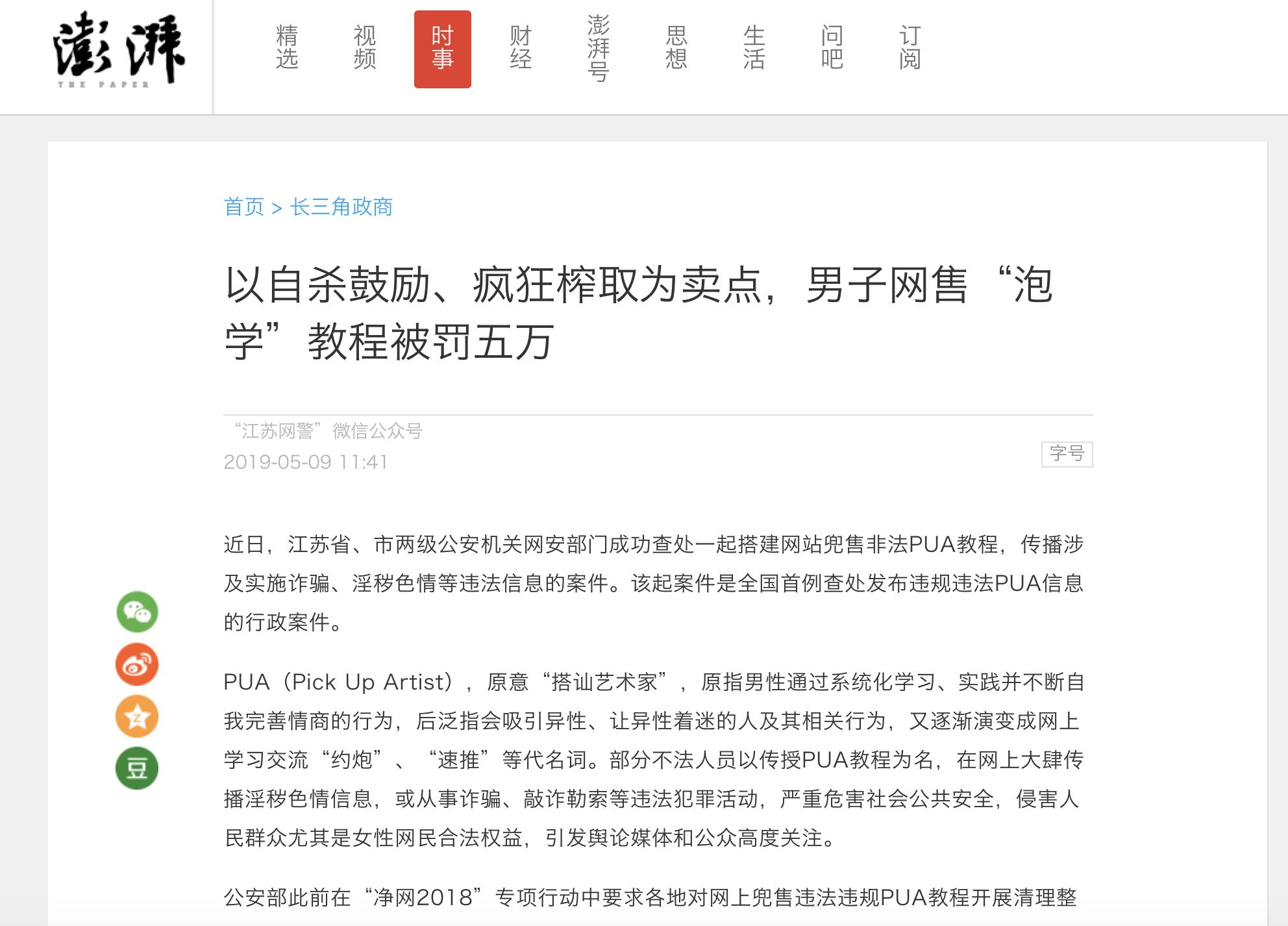 2019年5月,江苏成功查处一起搭建网站兜售非法PUA教程,传播涉及实施诈骗、淫秽色情等违法信息的案件。该起案件是全国首例查处发布违规违法PUA信息的行政案件。