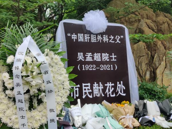 吴孟超院士遗体告别仪式今天上午在上海举行,民众冒雨前来送别插图(5)