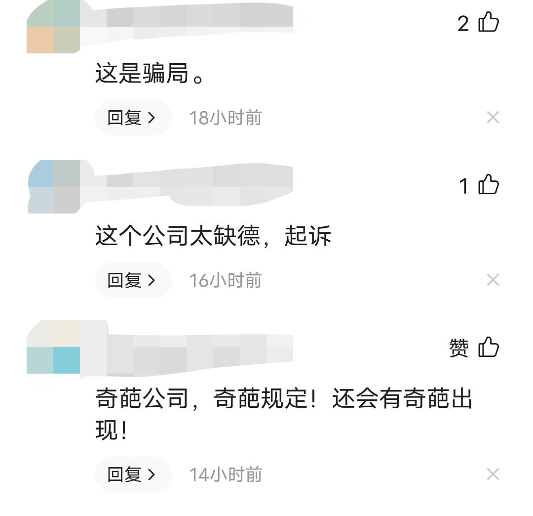 """河南小伙两年内因""""太胖""""被扣1万多工资,公司回应(图5)"""