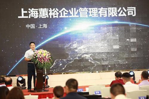 上海蕙裕企业管理有限公司开业典礼暨新闻发布会圆满举行!