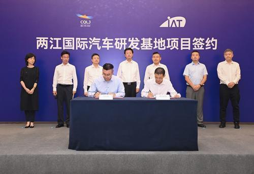 汽车研发、工业互联网、人工智能…… 两江新区签下多个重点项目