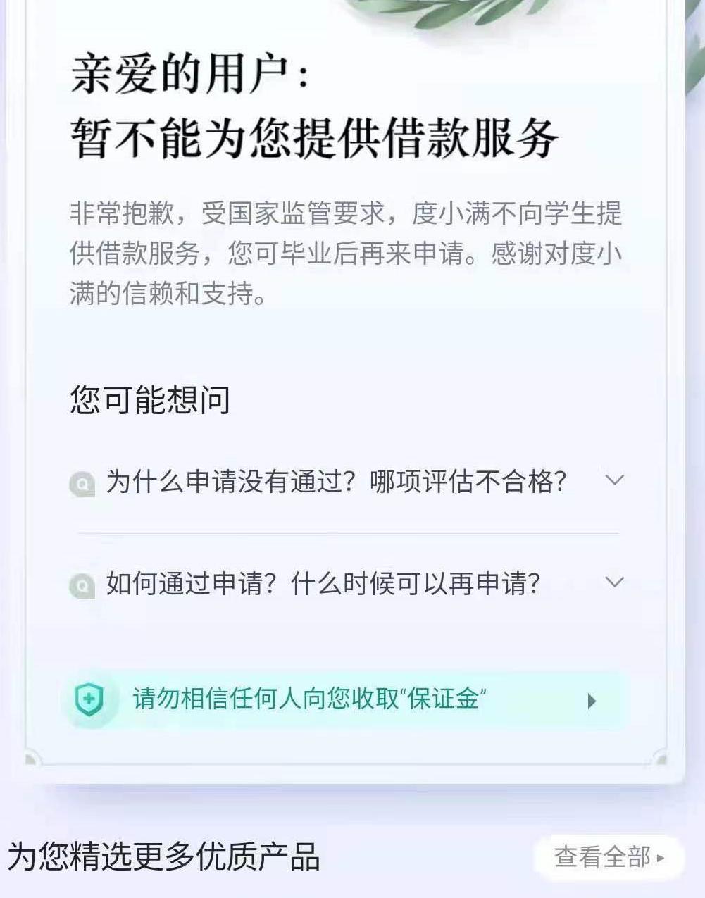 张墨自行申请贷款因学生身份被拒绝