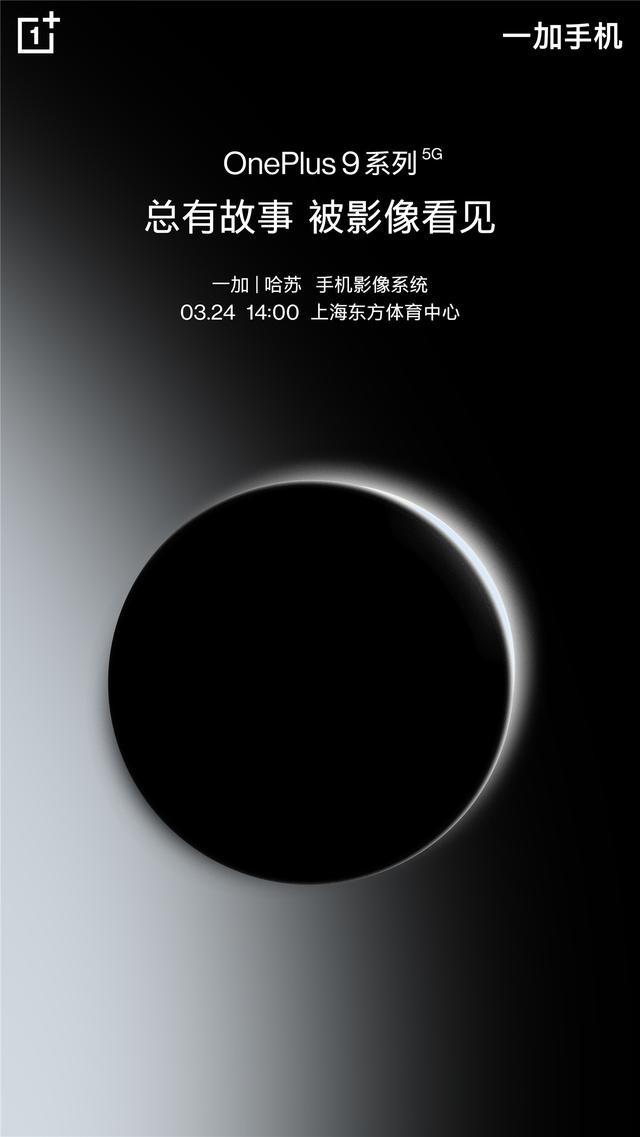 刘作虎:一加9系列国行版3月24日发布 3.24