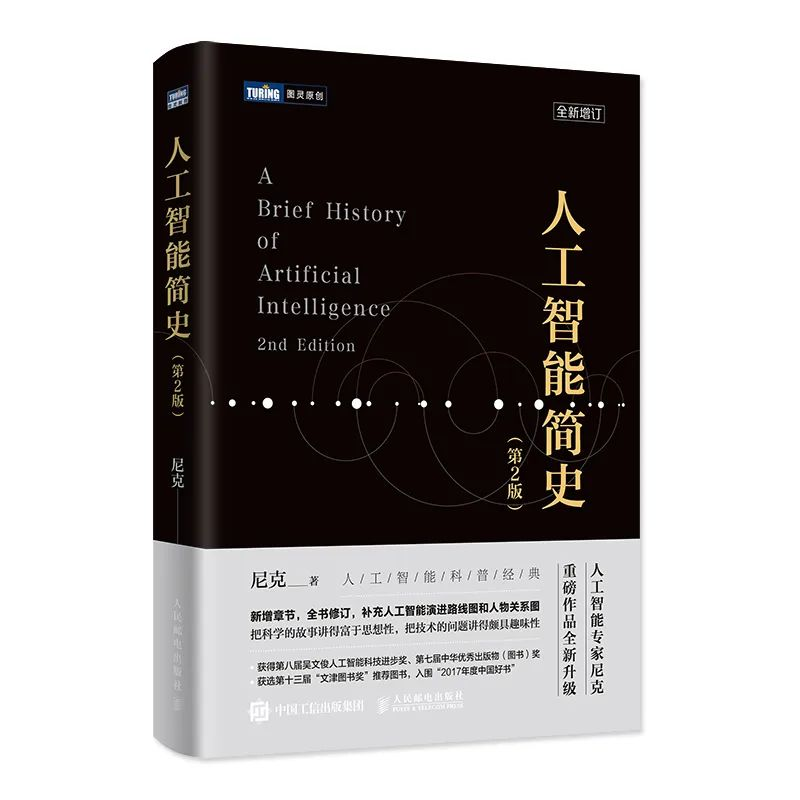 新书上市 | 《人工智能简史》全新升级