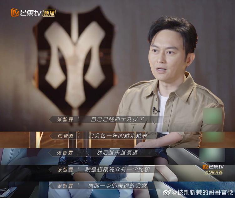 张智霖参加节目的原因,是想喜欢他的观众,能多见他几面。/@披荆斩棘的哥哥官微