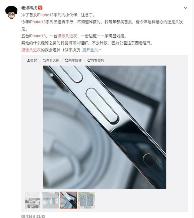 iPhone 13系列槽点汇总:品控差,信号还差?