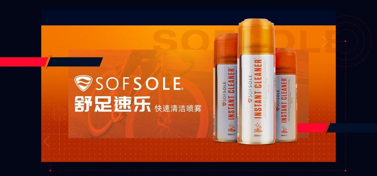 国际专业运动护具品牌舒足速乐Sofsole入驻中国