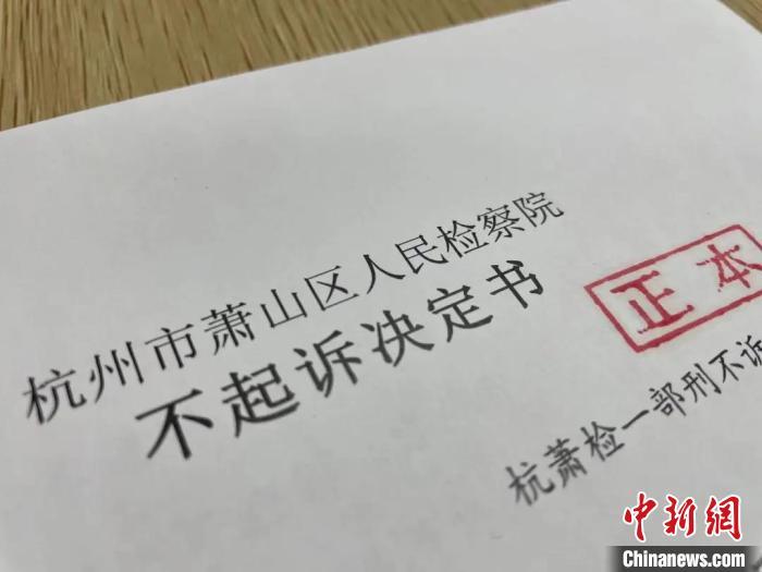 【比特币官网】_杭州男子殴打警察涉嫌妨害公务罪,检方不起诉助其子警校毕业
