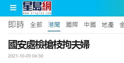 涉私藏手枪及92枚子弹,香港一对夫妇被拘捕