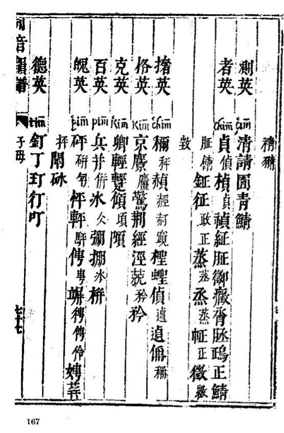 """《西儒耳目资》""""京""""字音。《京城印记》插图。"""