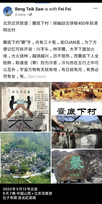 图   2020年5月,苏明德发布了一条北京旅行团招募,因疫情爆发始终未能成行