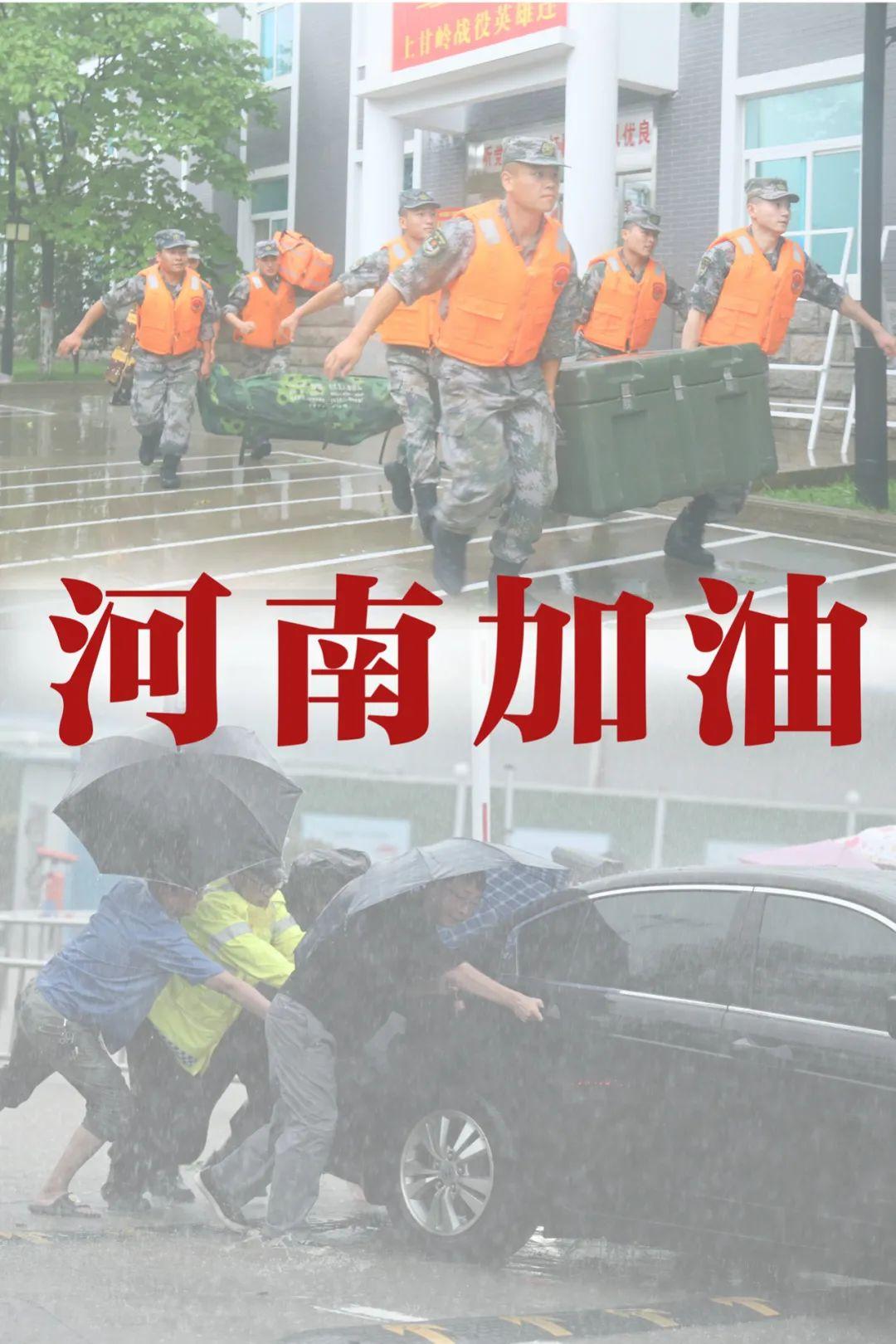 ▲ 驰援大郑州,河南一定行!图/视觉中国,制图/奈福