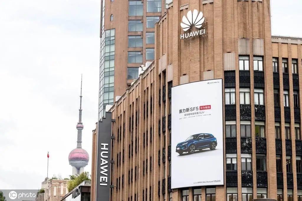 上海南京东路华为全球旗舰店打出的塞力斯SF5汽车广告