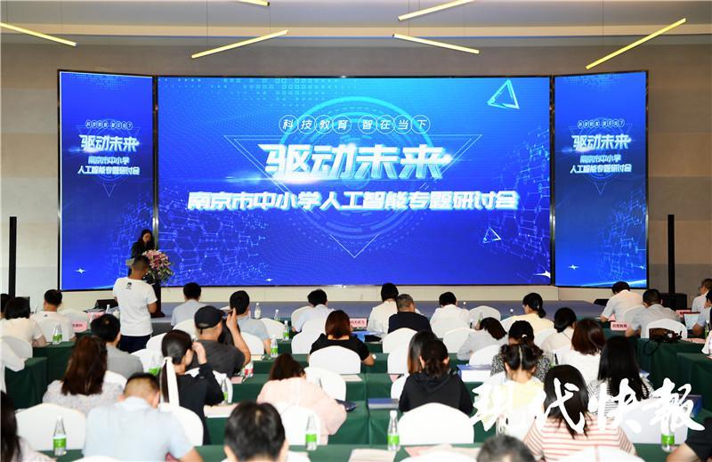 清华教授现场分享,南京这场人工智能研讨会透露未来教育发展趋势