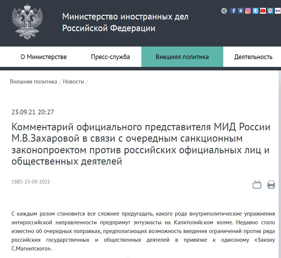 △图为俄罗斯外交部网站截图
