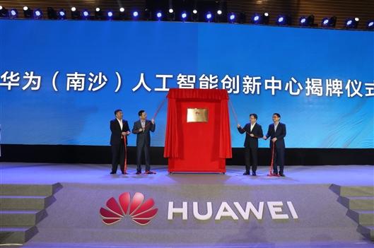 广州南沙携手华为打造人工智能产业新高地