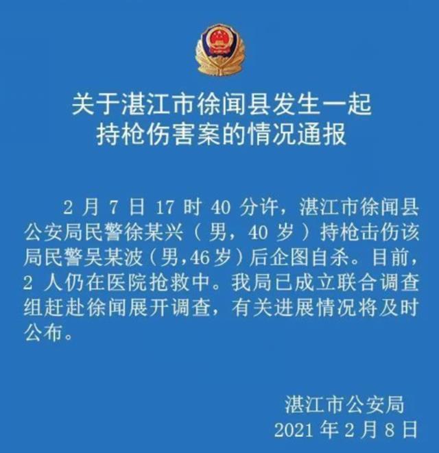 广东湛江一派出所所长枪击公安局副局长,该所长曾获当地抗疫先锋