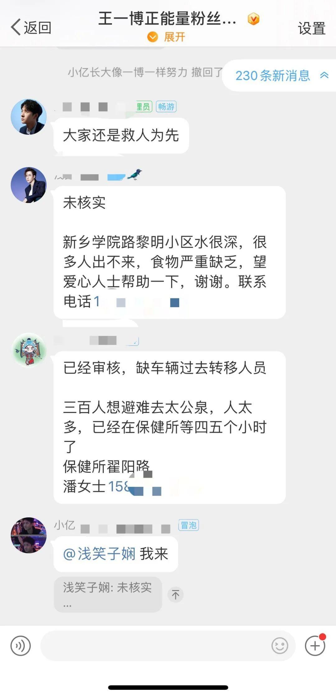 王一博正能量粉丝公益站互助群聊 受访者提供截图