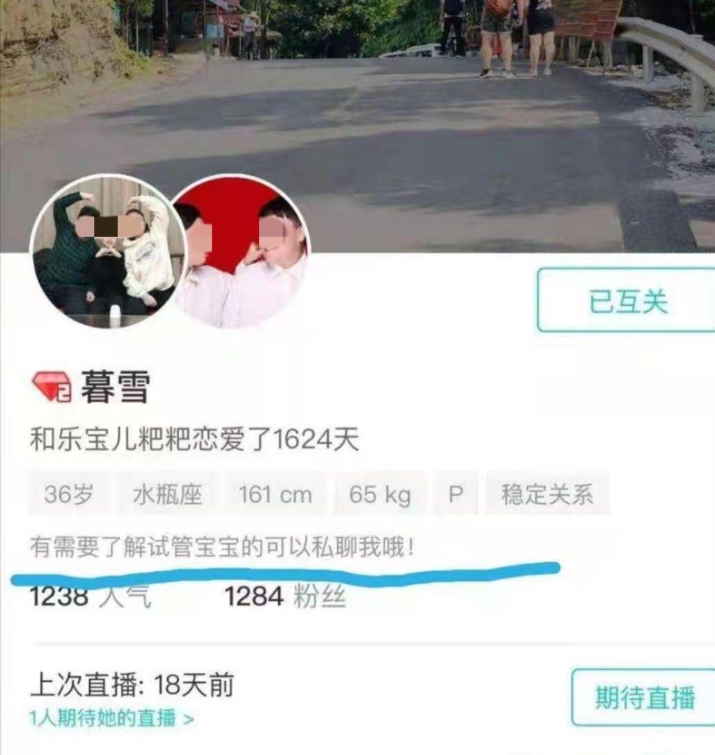 古丽蔓、赵盛楠在社交软件上的个人主页截图。受访者供图