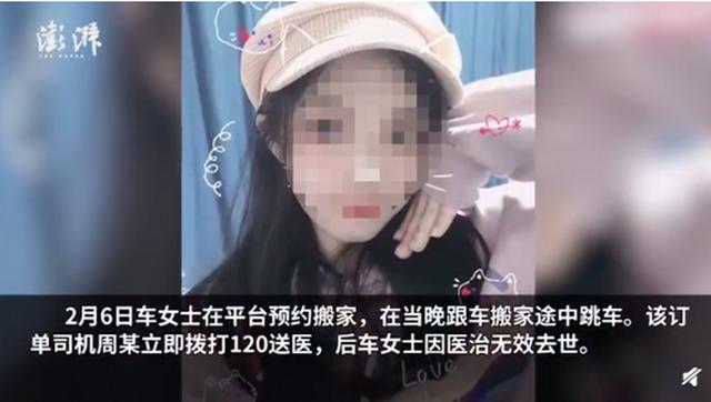 23岁女生搬家途中跳车身亡:司机曾三次偏航?货拉拉估值百亿,高瓴等领投