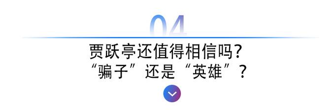 「00后茬老总」 一边是老赖一边是老板——贾跃亭的分裂人生-图11