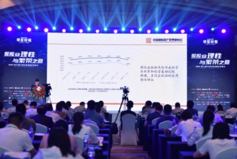 """倒计时3天!""""新科技 新征程 2021第四届华夏时报保险科技峰会""""将于5月29日召开"""
