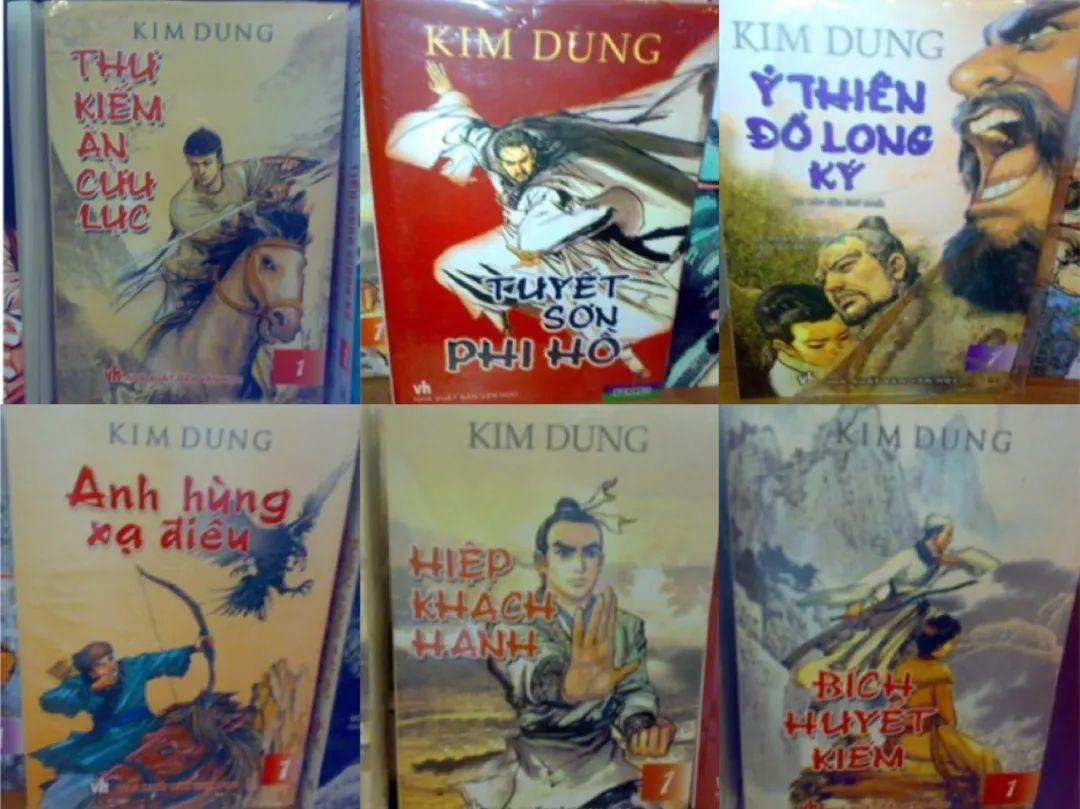部分越南版金庸作品的封面