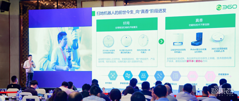 """360人工智能研究院潘俊威:扫地机器人走向""""真香""""阶段,AI成为重要创新点"""