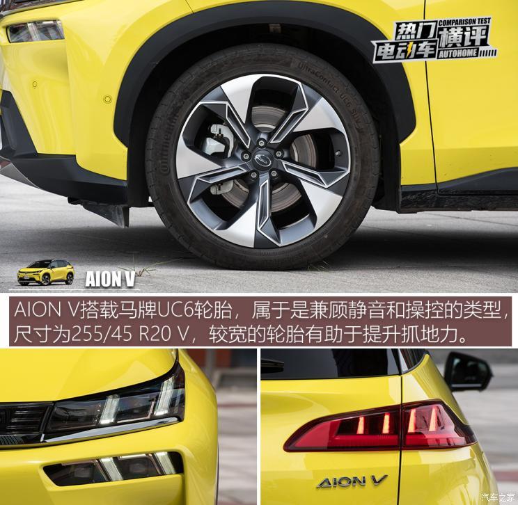 广汽埃安 AION V 2021款 进化版 80 MAX版