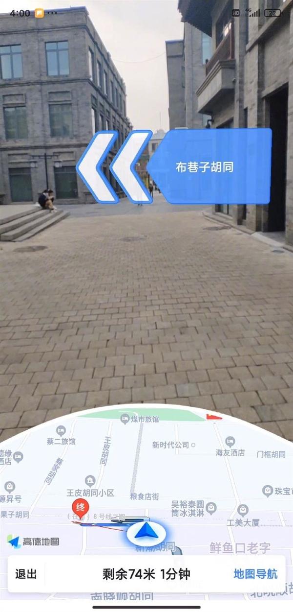 期待已久!高德地图AR步行导航来了:走路再不怕迷路