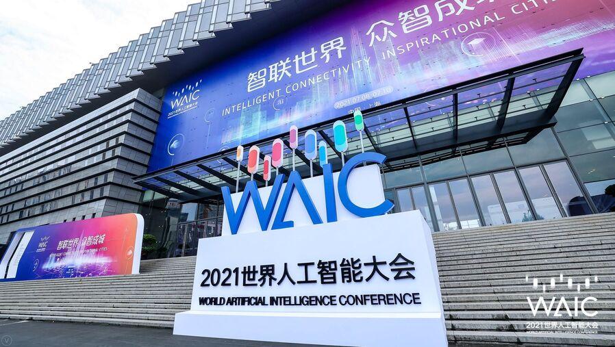 世界人工智能大会开幕,李强谈智能经济、智享生活、智慧治理