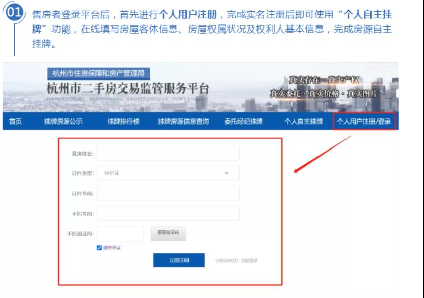 ▲图/杭州市住房保障和房产管理局官网提供了个人自主挂牌入口。