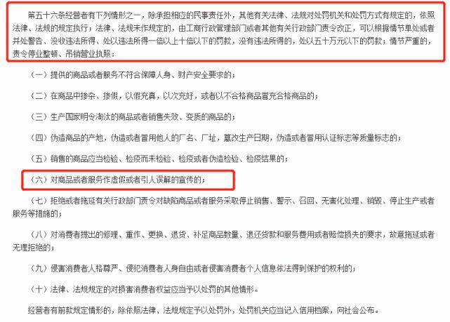 小仙炖因虚假宣传被处罚20万元 王海:将继续举报继续复议