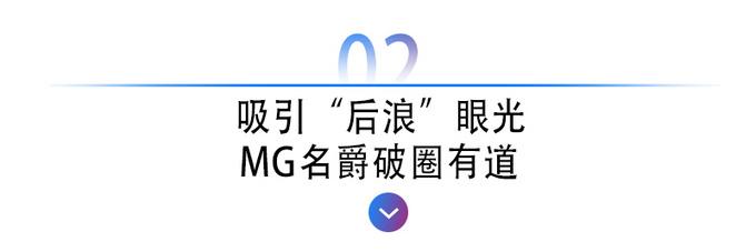 抓住5亿年轻人喜欢的电竞MG名爵品牌年轻化驶入深水区-图7