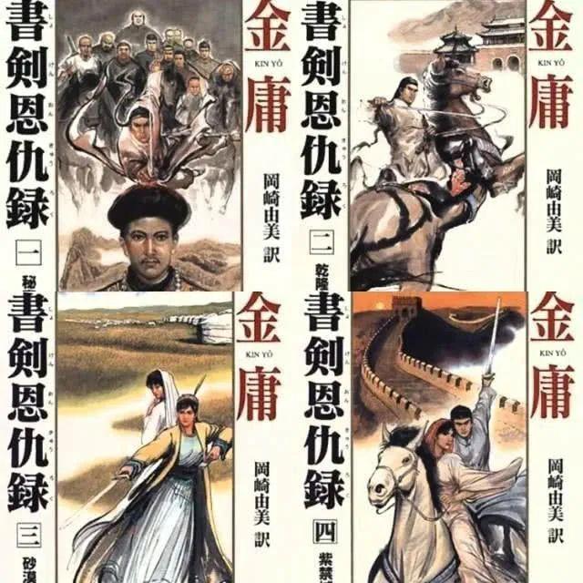 冈崎由美翻译的日文版《书剑恩仇录》