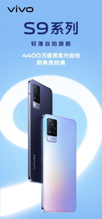 线上发布会今晚举行,vivo S9轻薄上阵 线上发布会