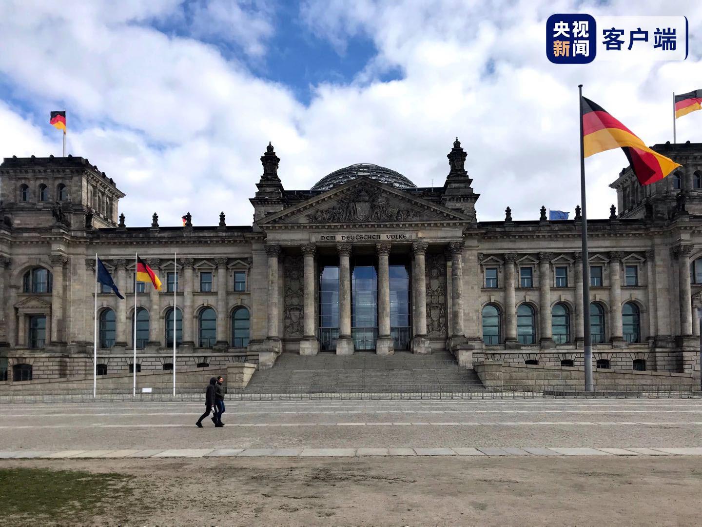 △德国国会大厦