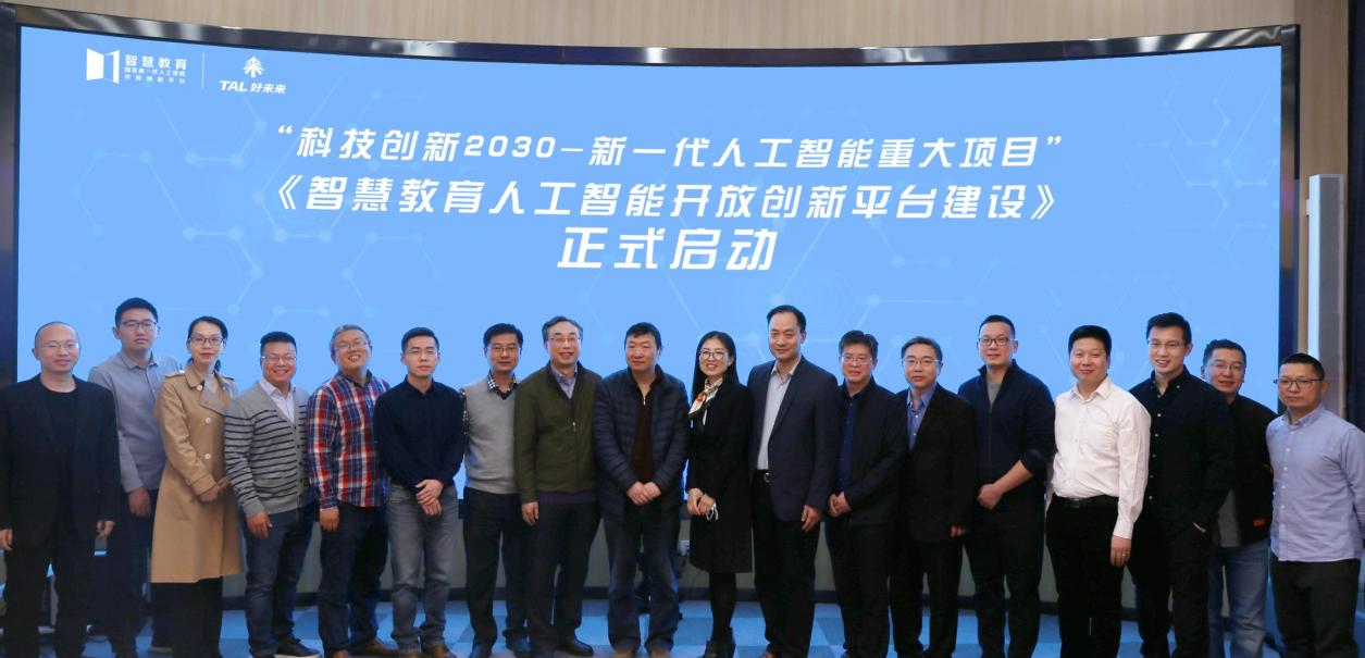 """科技创新2030—""""新一代人工智能""""重大项目""""智慧教育人工智能开放创新平台""""项目启动暨实施方案论证会在京召开"""