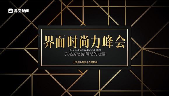 潮流之势,崛起之力:2021【界面时尚力峰会】完美收官!