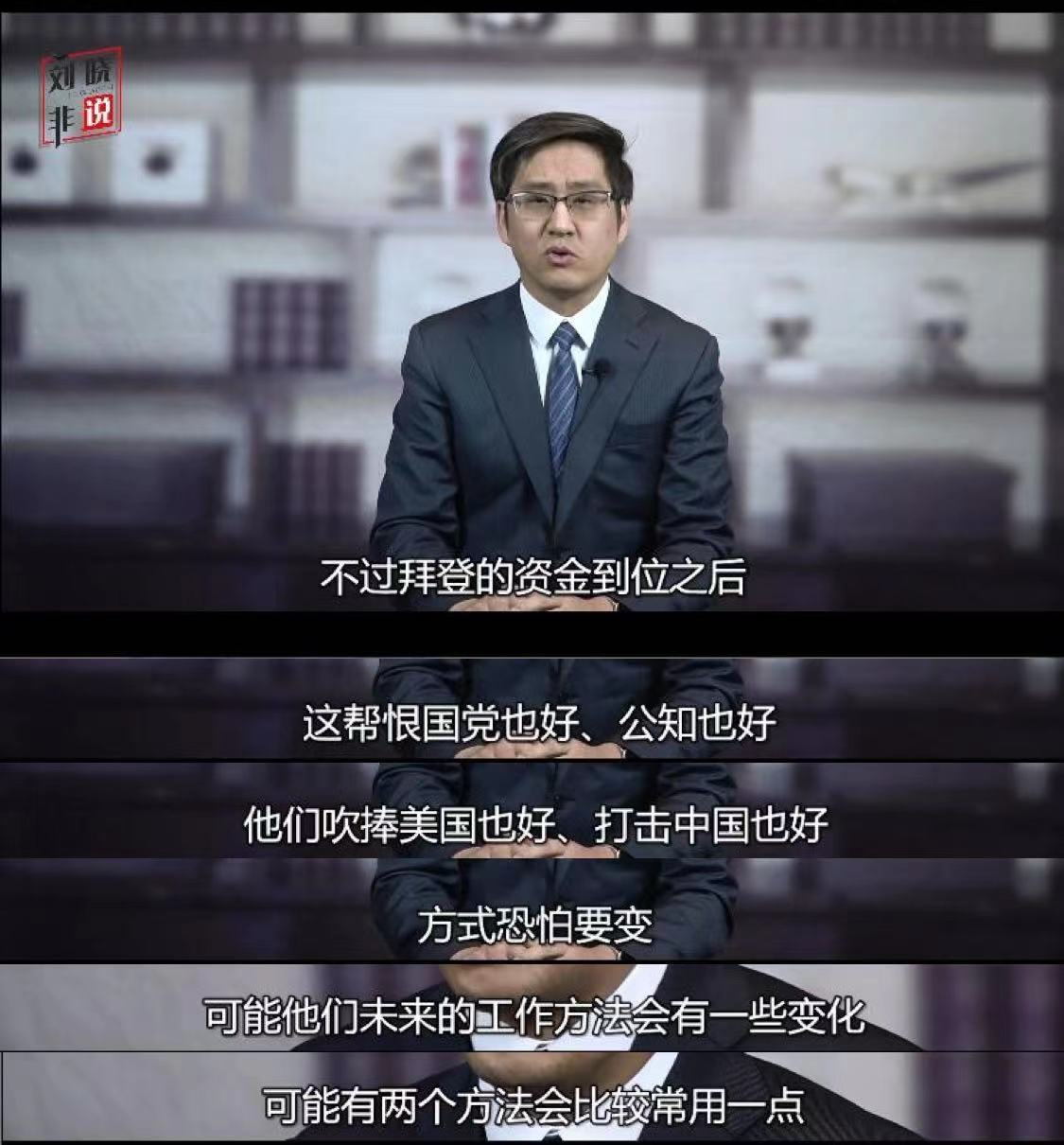 图片:《刘晓非说》视频截图