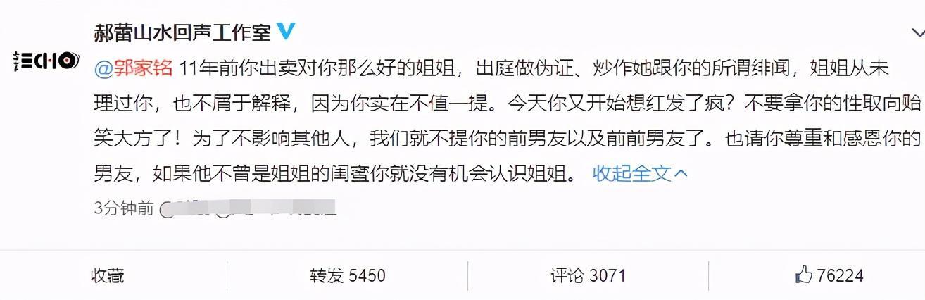 郝蕾前经纪人指责郭家铭恩将仇报,透露郝蕾因其被封杀两年